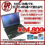 東芝 RX3  訳あり 中古ノートパソコン Windows7 64bit モバイル dynabook [core i5 .560M 2.67Ghz メモリ4G HDD160GB 無線 13.3型 B5 HDMI ] :ランクC