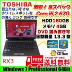 東芝 RX3 TN266E/3HD  中古ノートパソコン Windows7 64bit モバイル dynabook [core i5 .560M 2.67Ghz メモリ4G HDD160GB 無線 13.3型 B5 HDMI ] :ランクC