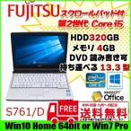 富士通 S761/D 中古 ノートパソコン Office Win10 or 7選択可 第2世代  [corei5 2520M 2.5Ghz 4G HDD320GB マルチ 無線 13.3型 B5 ] :ランクA