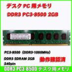 中古 デスクトップ用メモリ [DDR3-1066 PC3-8500 2GB 240pin]