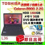 東芝 TOSHIBA dynabook Satellite L36 220C/HD [cele 900 (2.2Ghz)/3G/160GB/DVDマルチ/15.6型/Win7 Pro/]  :ランクB 中古 ノートパソコン