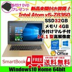 SmartBook2 新品ノートOffice Win10 Home 64bit  [Atom x5-Z8350 1.44Ghz 4GB SSD32GB 無線 Bluetooth カメラ 14.1型高解像度 HDMI USB3.0 ] :新品