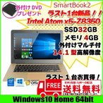 SmartBook2 新品ノートパソコン Win10 Home 64bit  [Atom x5-Z8350 1.44Ghz メモリ4GB SSD32GB 無線 Bluetooth カメラ 14.1型高解像度 HDMI USB3.0 ] :ランクS