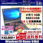 ショッピング訳有 SmartBook3 スマートブック3 中古ノートOffice Win10 Home[Celeron N3350 1.1GHz 4GB 32GB 無線 Bluetooth カメラ 14.1型 HDMI USB3.0 ] :美品訳あり