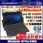 Microsoft Surface Pro3 ��� 2in1���֥�å� �Ρ��� office Win10Pro BK [core i5 4300U 1.9Ghz 4GB SSD128GB ̵�� BT ����� �����ץ��С� �ɥå���] ������