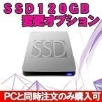 お買い上げいただくパソコンのHDDから120GBのSSDに換装