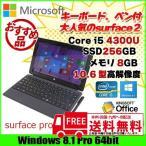 Microsoft Surface Pro2  中古タブレットPC  Office [core i5 4300U 1.9Ghz  8GB SSD256GB 無線 Bluetooth カメラ Windows8.1 ] :ランクB タッチペン有