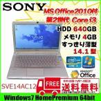SONY VAIO ノートパソコン MS Office2010 Win7 64bit [corei3 2350M 2.3G 4G HDD640GB DVDマルチ BT 無線 カメラ 14型] (Pink):良品 ソニー SVE14AC12N