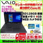 SONY VAIO 中古 ノートパソコン Office Win10 Home or Win7 SVE1513AJA [Corei5 3230M 2.6Ghz 4G SSD128GB 無線 BT カメラ 15.5型 A4] :良品