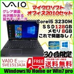 SONY VAIO 中古 ノートパソコン マイクロソフト Office 2010 Win10 Home SVE1513AJA [Corei5 3230M 2.6Ghz 8G SSD128GB 無線 BT カメラ 15.5型 A4] :良品