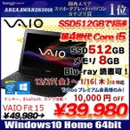 SONY VAIO Fit 15E 中古 ノートパソコン タッチパネル ブルーレイ Office Win10 SVF1531SEJ テンキー NFC [Corei5 4200U 1.6Ghz 8G SSD480GB BT15.5] :良品