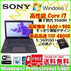 SONY VAIO SVS13A3AJC ノートパソコン Win7 Pro モバイル [corei7 3540M 3.0Ghz メモリ4G HDD500GB 無線 WiMAX BT マルチ カメラ 13.3型 ] :ランクB ソニー SVS13A3AJG