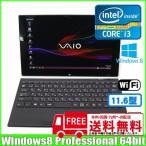 SONY VAIO Tap11 ノートパソコン Win8 pro 64bit モバイル[corei3 4020Y 1.5Ghz メモリ4G SSD128GB 無線 BT カメラ 11.6型 B5] :ランクA ソニー SVT1121SEJ