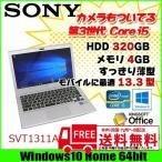 SONY VAIO SVT1311AJ 中古 ノートパソコン Office Win10 Home 64bit モバイル 第3世代  [corei5 3317U 1.7Ghz 4G HDD320GB 無線 BT カメラ  13.1型 B5]:ランクB