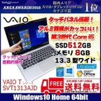 SONY VAIO Tシリーズ SVT1313AJD タッチパネル 中古 ノート Office Win10 BTカメラ HDMI [Corei5 3337U 1.8Ghz 8G SSD512GB 13.3型]:良品