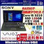 SONY VAIO SVZ1311AJ 中古 ノートパソコン Win7 Pro 64bit モバイル 第3世代 高解像度 [corei5 3210M 2.5Ghz メモリ4G 128GB(SSD) 無線 13.1型 B5]:ランクB