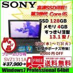 SONY VAIO SVZ1311AJ 中古 ノートパソコン Win7 Pro 64bit モバイル 第3世代 [corei5 3210M 2.5Ghz メモリ4G 128GB(SSD) 無線 13.1型 B5]:ランクC