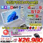 Panasonic CF-SX3 選べるオリジナルカラー 中古 ノート Office Win10   [core i5 4200U 1.6Ghz 8G 今だけ512GB SSD マルチ 無線 カメラ 12.1型 B5 ] :良品
