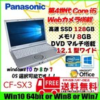 Panasonic CF-SX3 中古 ノートパソコン Office Win10 or Win8 or Win7SSD搭載 [core i5 4300U 1.9Ghz 8G 128GB SSD マルチ 無線 カメラ 12.1型] :アウトレット