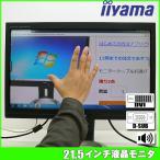 iiyama 21.5インチ  液晶モニタ  ProLite T2250MTS  マルチタッチディスプレイ 解像度 1900×1080 D-SUB DVI  :ランクB