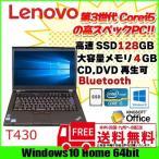 lenovo T430 中古ノートOffice付 Win10 or 7選択可 第三世代 高解像度  ThinkPad [core i5 3320M 2.6Ghz メモリ4G SSD128GB  無線 BT  14型] :ランクB
