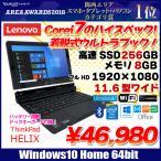 Lenovo THINKPAD HELIX 中古 ノート&タブレット 着脱式 ウルトラブック フルHD Win10Pro Office [CoreM 5Y71 1.2GHz 8G SSD240GB 無線 カメラ 11.6型]:美品