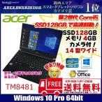 Acer  TM8481 中古 ノートパソコン Office Win10 or 7選択可  TravelMate 第2世代 カメラ [core i5 2467M 1.6Ghz 4G HDD320GB 無線  14型 ] :ランクB
