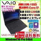 SONY VAIO Pro13 中古 ノートパソコン Office Win10 Pro 64bit モバイル [Corei7 4510U 2.0Ghz 8G SSD128GB 無線 BT カメラ 13型 B5] :良品
