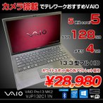 SONY VAIO Pro13 MK2 VJP132C11N 中古 ノートパソコン Office Win10 フルHD カメラ 第五世代 [Corei5 5200U 2.2Ghz 4GB SSD128GB 無線 BT 13型] :良品