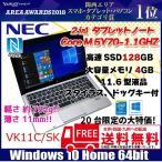 NEC VersaPro VK11C/S-K ��� 2in1���֥�å� �Ρ���  Win10  [Core M 5Y70 1.1Ghz 4GB SSD128GB ̵�� BT �����  �ڥ����ܡ����� 11.6��] �����