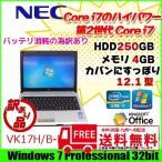 NEC VK17H/B-E 中古ノートパソコン Win7 第2世代 モバイル [corei7 2637M 1.7Ghz メモリ4G HDD250G 無線 12.1型ワイド B5 ]  :ランクA訳あり