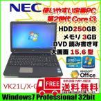 NEC VK21LX-C 中古ノートパソコン Win7 第2世代 大画面 [corei3 2310M 2.10Ghメモリ3G HDD250GB マルチ 無線 15.6型 A4 ] :ランクB