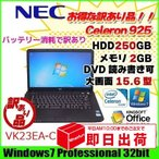 NEC PC-VK23EA-C 中古 ノートパソコン Office Win7 大画面 [celeron 925 2.3Ghz 2GB HDD250GB DVDマルチ 15.6型 A4 無線] :良品訳あり