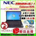 NEC PC-VK23EA-C  中古 ノートパソコン Office Win7 大画面 [celeron 925 2.3Ghz 2GB HDD250GB DVDマルチ 15.6型 A4 無線] :アウトレット訳あり