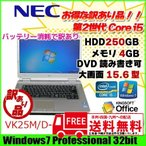 NEC VK25M/D-C 中古ノートパソコン Win7 第2世代 大画面 [corei5 2520M 2.5Ghz メモリ4G HDD250GB マルチ 無線 15.6型 A4 ] :ランクB 訳あり