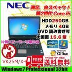 NEC VK25M/X-C 中古ノートパソコン Win7 第2世代 大画面 [corei5 2520M 2.5Ghz メモリ4G HDD250GB マルチ 15.6型 A4 ] :ランクB訳あり