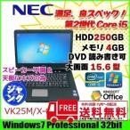 【ジャンク祭】NEC VK25M/X-C 中古 ノートパソコン Win7 第2世代 大画面 [corei5 2520M 2.5Ghz 4G HDD250GB マルチ 15.6型 A4 無線] :ジャンク