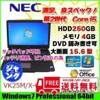 NEC VK25M/X-C 中古 ノートパソコン Office Win7 第2世代 大画面 [corei5 2520M 2.5Ghz 4G HDD250GB マルチ 15.6型 A4 無線] :アウトレット訳あり