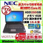 NEC VK25T/X-E 中古ノートパソコン Win7 Pro 64bit第3世代 大画面  [core i5 3210M 2.5Ghz メモリ4G HDD250GB DVDマルチ 無線 15.6型 ] :ランクB