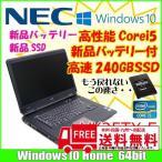NEC VersaPro VK25T/X-E  新品バッテリー&新品高速SSD240GB搭載ノートパソコン[core i5 3210M (2.5Ghz)/4G/DVDマルチ/無線/15.6型ワイド/Win10]  :ランクA