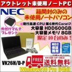 NEC VK26H/D-P アウトレット 未使用 ノート [高性能Corei7 6600U メモリ8GB A4ワイド 外付けマルチ付 Win10 Pro 64bit]:ランクS 限定特価