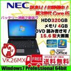 NEC VK26M/X 中古 ノートパソコン Office Win7 Pro 64bit 第3世代 大画面 [corei5 3320M 2.6Ghz 4G HDD320GB マルチ 無線 15.6型 A4 ] :ランクB 訳あり