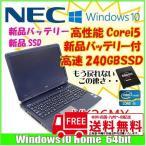 新品バッテリー+新品高速SSDで快適にお使い頂けます!