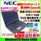 NEC VK26M/X 中古ノートパソコン 新品バッテリー 新品高速SSD240GB Win10 [corei5 3320M 2.6Ghz メモリ4G SSD240GB マルチ 無線 15.6型 A4]  :ランクB