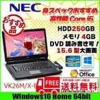 Windows10 Corei5 メモリ4GBのおすすめスペックノートパソコン