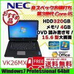 第三世代Core i5 3320M 2.6GHzの高速パソコン