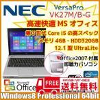NEC VK27M/B-G 中古ノートパソコン Win8 Pro Office2007付 モバイル [corei5 3340M 2.7Ghz メモリ4G HDD320GB 無線 12.1型 B5 ] :ランクB 中古 ノートパソコン