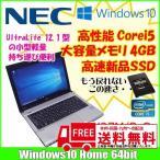NEC VK27M/B-G 中古 ノートパソコン  新品高速SSD塔載 UltraLite Windows10 Home [core i5 3340M 2.7Ghz メモリ4G SSD240GB 無線 12.1型 B5  ] :ランクB