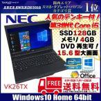 NEC VK26T/X-G 中古 ノート Office Win10 Home 第3世代 高速SSD テンキー [corei5 3320M 2.6Ghz 今だけ8G SSD240GB マルチ  15.6型 ] :良品