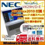 NEC VK29H/D-E ��ťΡ��ȥѥ����� Win10Home 64bit Office2010 USB3.0 HDMI [core i7 3520M 2.9hz ����8GB SSD128GB �ޥ�� 15.6�� A4 ] ������